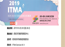 Notification to attend ITMA 2019 exhibition
